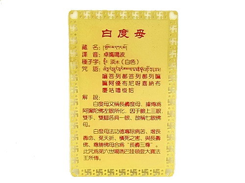 card-metalic-tara-alba2