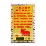 Card Bivol spate bg alb
