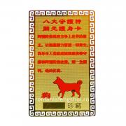 Card Caine spate bg alb