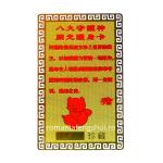 Card Mistret spate bg alb