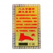 Card Tigru spate bg alb